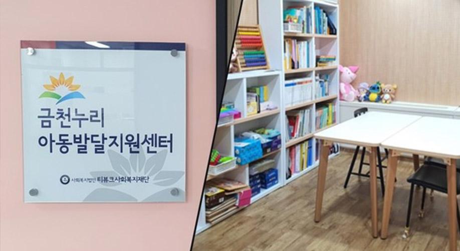 아동발달지원센터